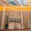 A Palace Organ in Saint Petersburg